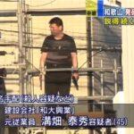 【緊迫】和歌山の和大興業拳銃殺傷事件、犯人は16時間に渡って立てこもり!今夜が山か!?
