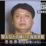 和歌山の拳銃立てこもり事件、犯人の溝端容疑者が自らの腹を拳銃で撃つ!搬送先の病院で死亡!