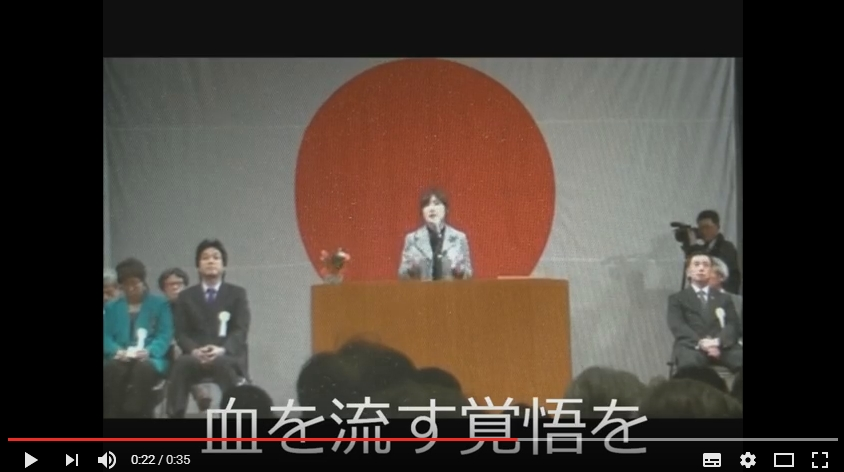 稲田氏「血を流すべき」