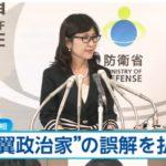 サンデー毎日の「在特会と懇親」記事に対して稲田防衛相が起こした恫喝裁判、第二審も稲田氏側が敗訴!「記事は事実」