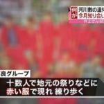 東松山少年殺害事件、犯人の少年らは地元のカラーギャング「パズル」に所属!犯人の実名もネット上で広がる!