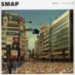 【驚き】SMAPの曲の売り上げが凄いことに!レコード店からCDが消え、Amazonダウンロードも上位を独占!