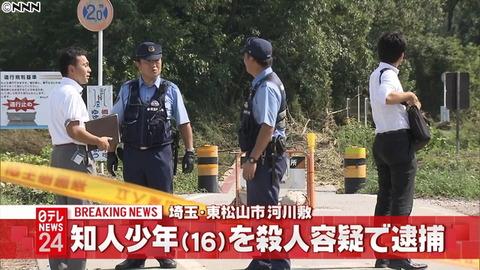 東松山河川敷遺体発見事件、犯人の16歳少年が逮捕される!「(井上さんが)メールや電話を無視したから暴行して殺した」