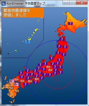 【大誤報】関東地方を中心にした震度7以上の緊急地震速報を発令!首都圏各線も一時的にストップ!