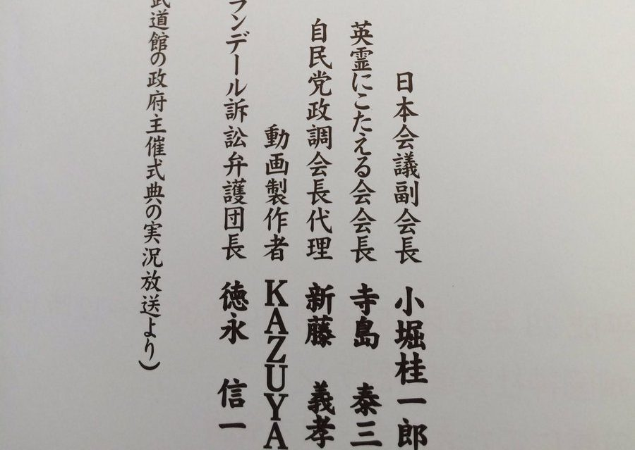 片山さつき議員お気に入りの人気ユーチューバーKAZUYA氏が日本会議のイベントに出席!みんな一つに繋がってる!?
