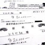 稲田朋美防衛相に「政治とカネ」の重大疑惑が発覚!白紙の領収書に自ら金額を記入!しんぶん赤旗がスクープ!
