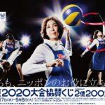東京五輪協賛宝くじのキャッチフレーズが「まるで戦前」と話題に!「私たちも、ニッポンのお役に立ちたい。」