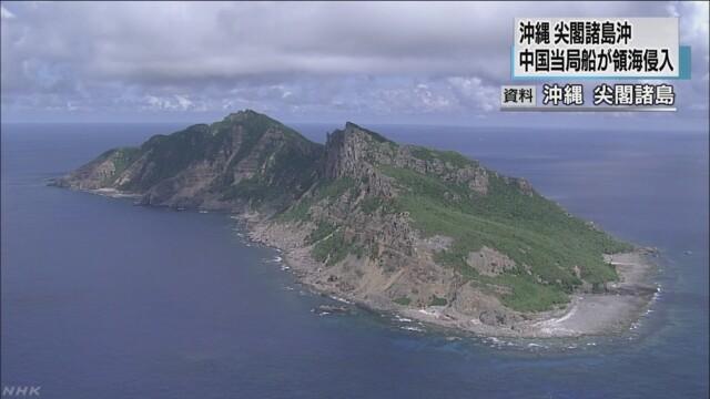 尖閣諸島近周辺に中国船が大挙!接続水域に漁船230隻に続き、海警局船2隻が領海内に進入!