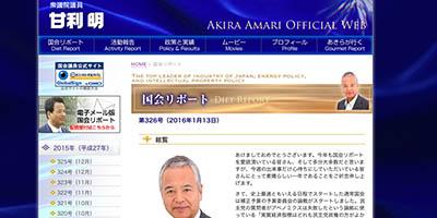 逮捕確実に見えた甘利氏の捜査を潰した黒川弘務官房長が事務次官に大出世!もはや日本の「法の平等」は屍同然!