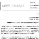【独裁帝国】電通の「不適切取引」、海外メディアが数日前に報じていた!ネット上「重大詐欺事件だろ!」