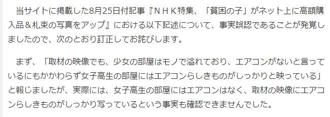ビジネスジャーナルが「貧困女子高生」に関する捏造記事を掲載し謝罪!「エアコンがあるように見えると書いたが実際にはなかった」