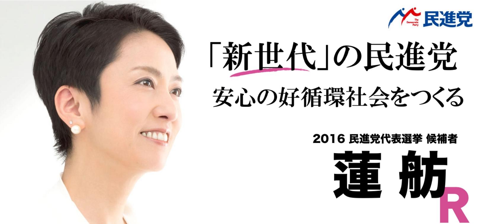 蓮舫議員が民進党新代表に就任!国籍問題で揉めるも大勢には影響せず!