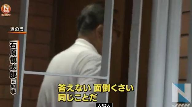 豊洲市場の盛り土なしの工事、契約書に石原慎太郎氏の判があったことが判明!本人「面倒くさいから答えない!」