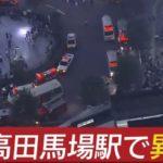 西武新宿線・高田馬場駅で異臭がするとの通報!9人が体調不良を訴え、6人が病院へ!現場は一時騒然