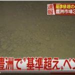 豊洲市場の地下水から基準値超のベンゼンが検出されるも、マスコミの報道に不可解な部分が多数!