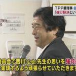 【完全アメポチ宣言】福井照自民党TPP理事「強行採決という形でTPPを実現させるよう頑張る」→批判が殺到!