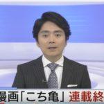 NHKが「こちら葛飾区亀有公園前派出所」の連載終了をニュースで伝えるも、アナウンサーにまさかの悲劇が…!