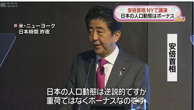 安倍総理が世界に向けて移民政策をアピール!「高齢化はボーナス!日本を世界最速級で永住権を得られる国にする、乞うご期待!」