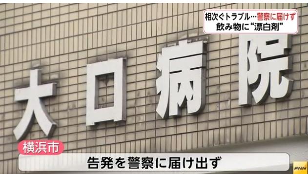 横浜・大口病院の患者中毒死事件、注射器で点滴に界面活性剤注入か?過去にも看護師の服を破られ、飲み物に異物が混入された事例も!