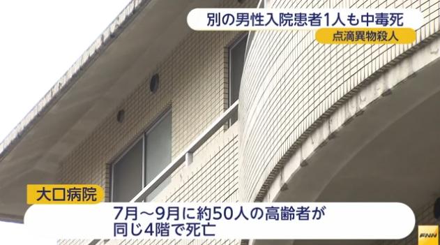 【狂気】横浜の大口病院、別の死亡した患者からも界面活性剤の成分が検出!同じ階で2ヶ月あまりの間に50人が亡くなる!