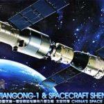 【マジで?】中国の宇宙ステーション「天宮1号」がコントロール不能に!来年に地球のどこかに落下する恐れも!?