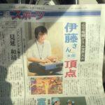太田市の臨時職員が「ゲームの世界大会に出る」とウソをつき長期休暇→「優勝した」と報告したら新聞で紹介され大ごとに!