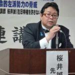在特会と桜井誠氏のネット上のヘイトスピーチ裁判、桜井氏側が敗訴!まとめサイト「保守速報」も損害賠償を求められ係争中!