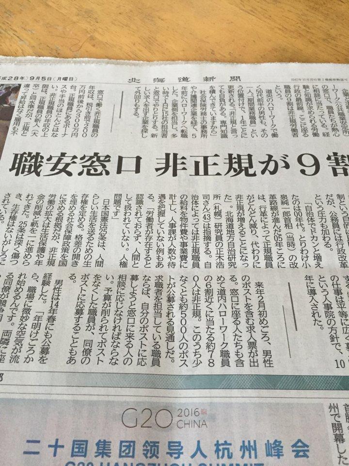 【笑えない…】ハローワークの窓口の9割の人が非正規雇用だった!「不安定&ブラック化」まっしぐらの日本!