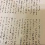 【え?】蓮舫議員、国会議員になる前の1997年の雑誌の記事で「私は台湾籍」と発言!ネット上は大盛り上がりに…