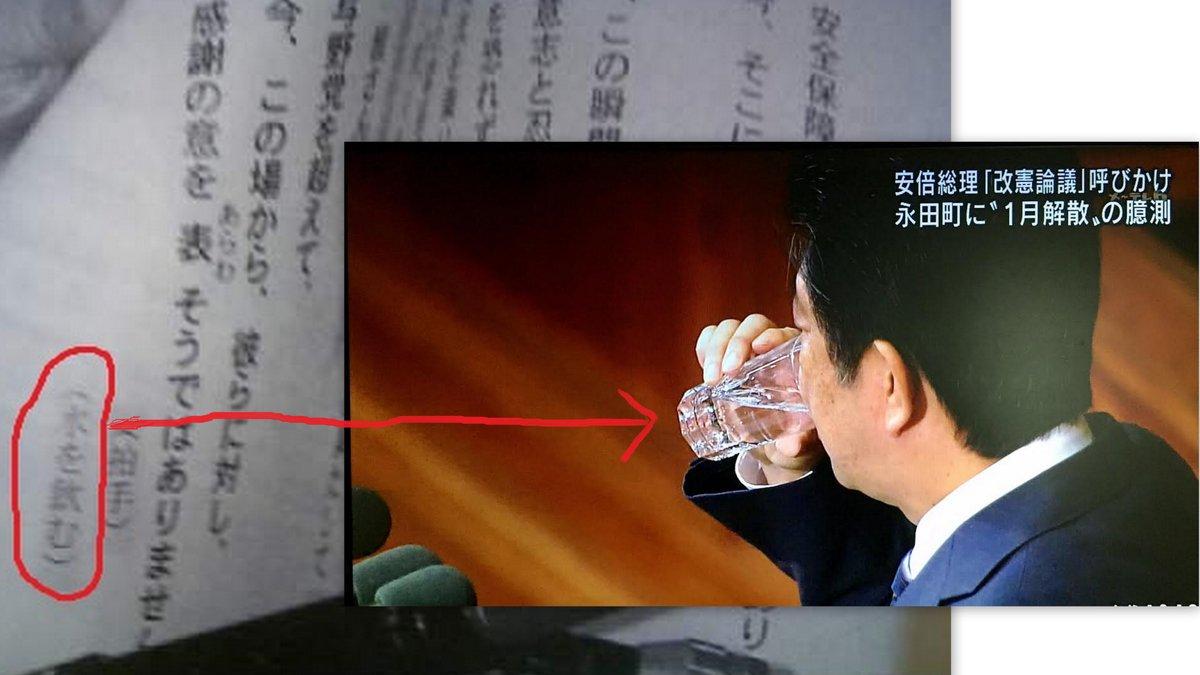 """自民党「拍手は自然発生的なものだった」→安倍総理の""""台本""""に拍手が書かれていた!?「表す」にも振り仮名が…"""