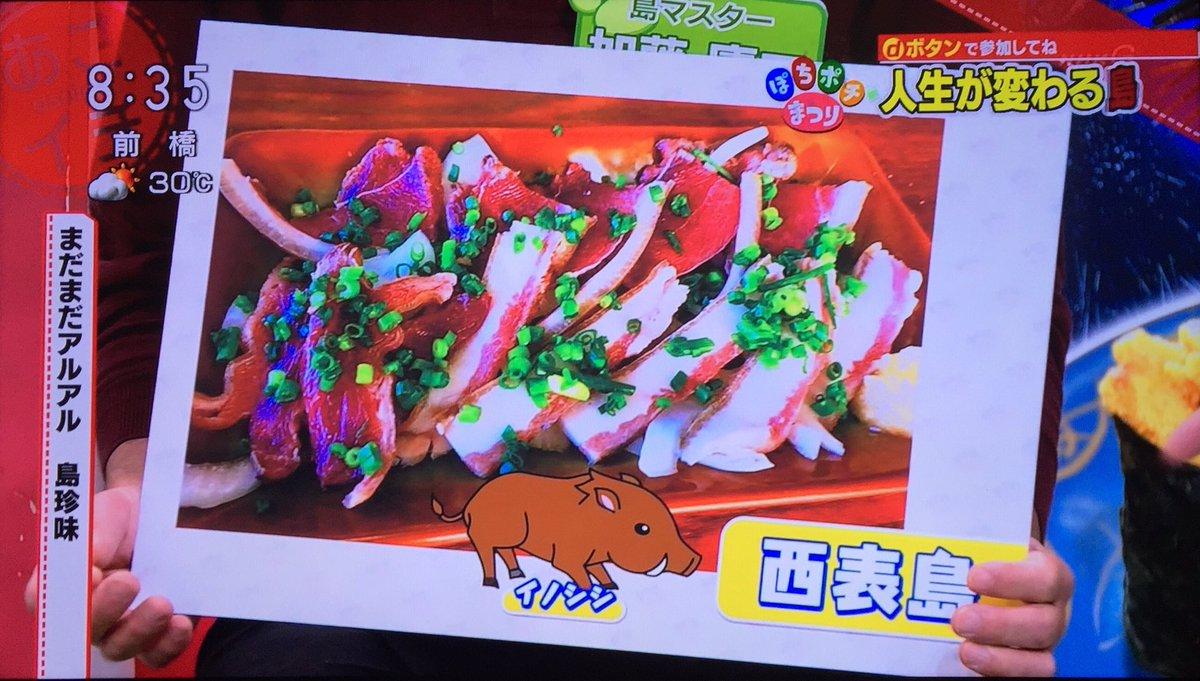 NHKがイノシシの刺身を「保健所が許可した店のみ出せる」と紹介→「そんなの有り得ない」と指摘が相次ぎ、大炎上!