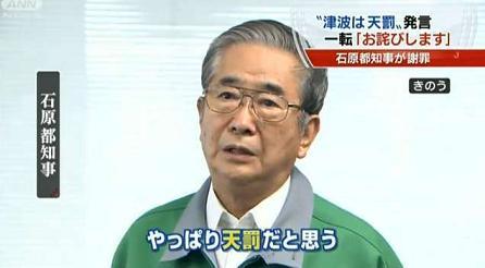 【被害者面】石原慎太郎元都知事が豊洲市場問題でコメント!「してない仕事に予算を出した僕はだまされた」