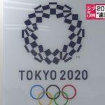 【予想通り】JOCの調査チームが東京五輪の賄賂疑惑に「違法性なかった」との結論!一方仏当局は捜査を継続中!