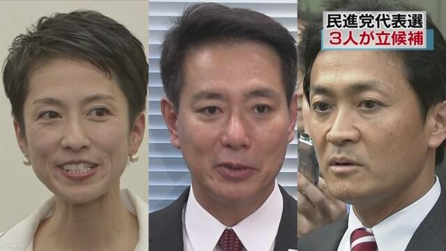 民進党の代表選がスタート!蓮舫・前原誠司・玉木雄一郎の3議員が立候補!