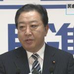 【あらら】蓮舫新代表の民進党の幹事長に野田佳彦前総理が就任へ!「自分の政治人生の落とし前をつけるつもりでやる」