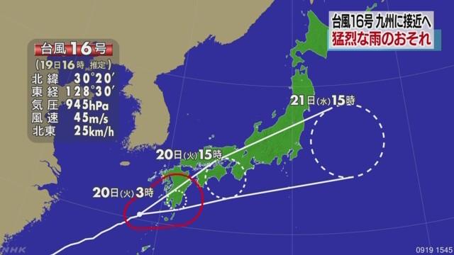 非常に強い台風16号が九州上陸の可能性!19日夜から21日にかけて西日本から東日本で激しい雨と暴風に注意!