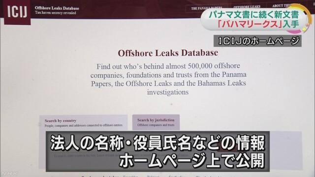 【タックスヘイブン】 「パナマ」に続いて今度は「バハマ文書」!ICIJが新たに暴露!日本企業は少なくとも80社か!?