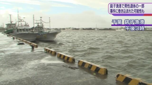 【事件】千葉・銚子の漁港で男性の胴体の遺体が浮いているのが発見される、手足が無い状態で船の乗組員も衝撃
