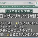 「日本サプリメント」の商品がトクホ取り消し!そもそも「特定保健用食品」はかなり怪しい制度!