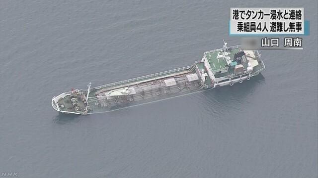 山口・周南市の沖合いで劇物の苛性ソーダ400トンを積んだ船が浸水、沈没寸前に!乗組員は避難
