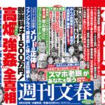 週刊文春が高畑裕太の事件の詳細を報道!複数のメディア情報を総合した当サイトの結論!