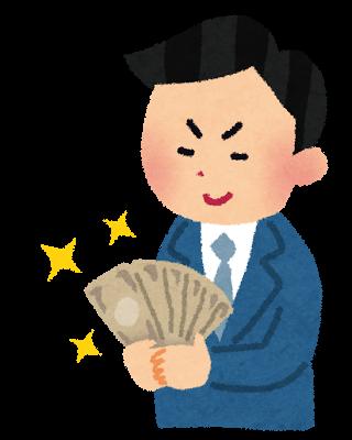 【疑問】朝日新聞などが3年連続平均給与アップを報道し、景気回復をアピール!ネット「中央値を出せ!」