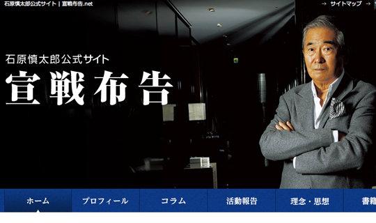 石原慎太郎元都知事、障害者大量殺人の植松容疑者の思想に共感していた!?「あの事件、ある意味で僕は分かるんですよ」