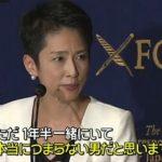 蓮舫議員が台北代表処に確認と国籍放棄の書類を提出!台湾籍が残っているかはまだ分からず!