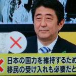 """「アベはウソをついた」と北海道の教員が黒板に書く→""""偏りがある""""として教育委員会が指導!"""
