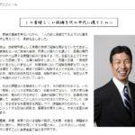 【注目】新潟県知事選挙、泉田路線を引き継ぐ脱原発の米山隆一氏が猛追!原子力ムラも危機感を持ち始める!