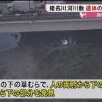 兵庫・伊丹のバラバラ殺人事件、犯人は20代の中国人留学生か!?被害者の男性も中国人の可能性