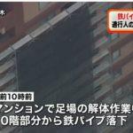 【衝撃事故】東京港区六本木のマンション、足場を解体中に鉄パイプが落下し通行人に突き刺さる!77歳の男性が死亡