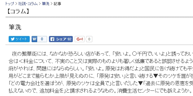 【正論】東京新聞のコラム「安いと偽ってお店に勧誘する客引きは罰せられるのに、原発の場合はこれが許されるらしい」