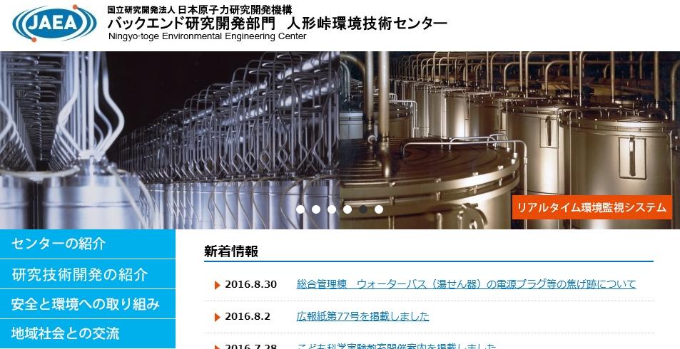 【鳥取地震】元ウラン加工施設「人形峠環境技術センター」で一時電源が喪失し、非常電源で対応!放射線量に異常はなしとのこと